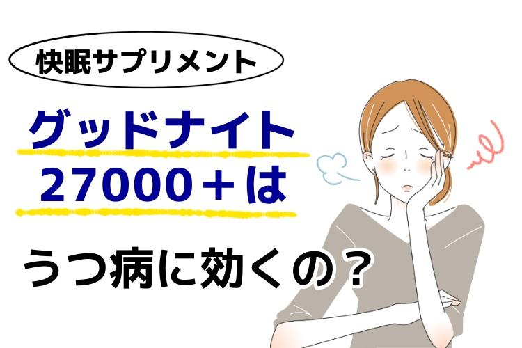 グッドナイト27000 うつ